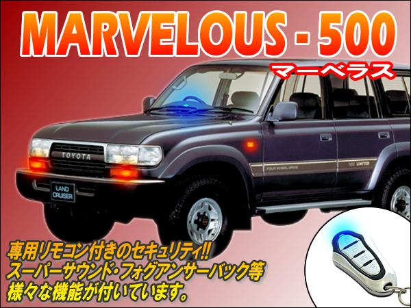 マーベラス500