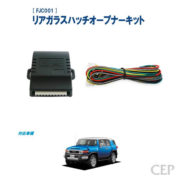 $CEPオフィシャルブログ-FJクルーザー